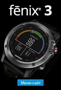 Спортивные часы Garmin fenix 3 - мини-сайт