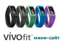 vivofit мини-сайт