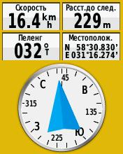 Компас - скриншот Garmin eTrex 20