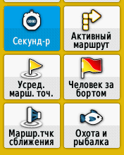 Меню - скриншот eTrex 20